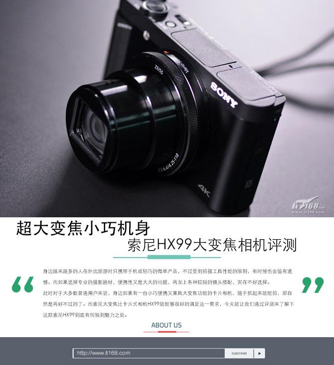 索尼HX99大变焦相机评测 并不逊色于大多数微单相机