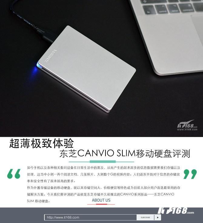 东芝CANVIOSLIM移动硬盘评测 外形简约大气体积轻便小巧