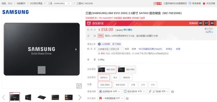 三星860EVO250G2.5英寸SATAIII固态硬盘怎么样 值不值得买