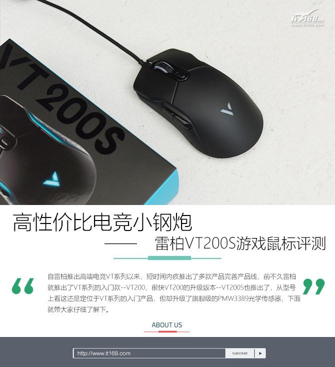 雷柏VT200S游戏鼠标评测 对于喜欢玩FPS竞技游戏的朋友来说绝对是种享受