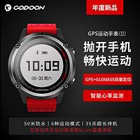 咕咚GPS运动手表S1评测 具备了大部分GPS运动手表的质地和功能