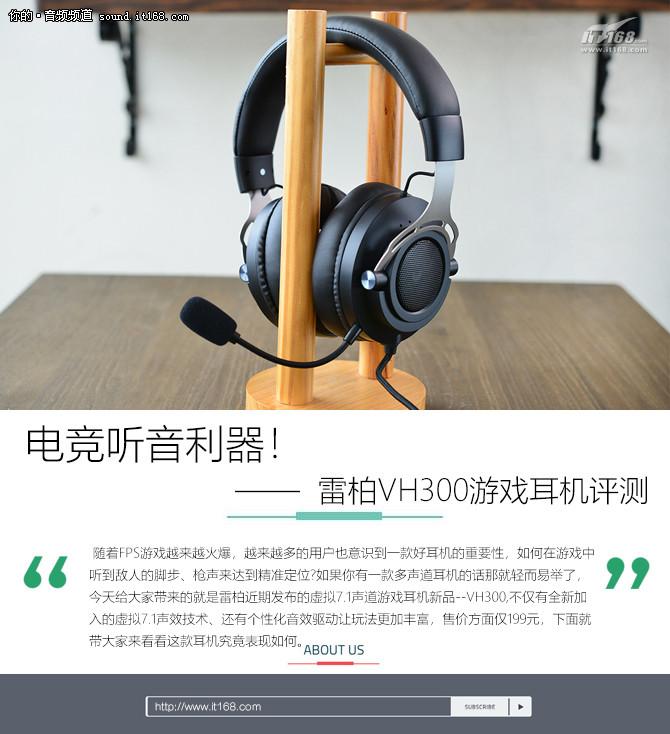 雷柏VH300游戏耳机评测 十分有性价比值得推荐