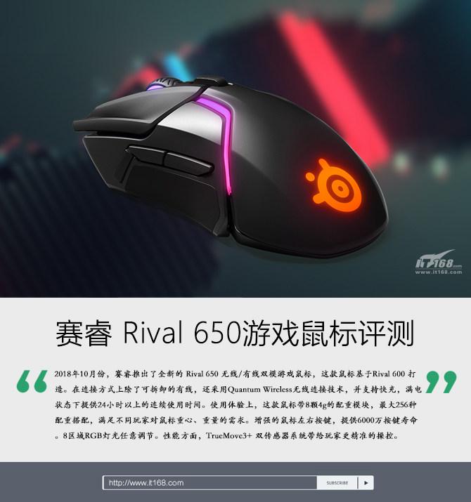 赛睿Rival650无线游戏鼠标评测 保持了该系列的经典设计和超高性能