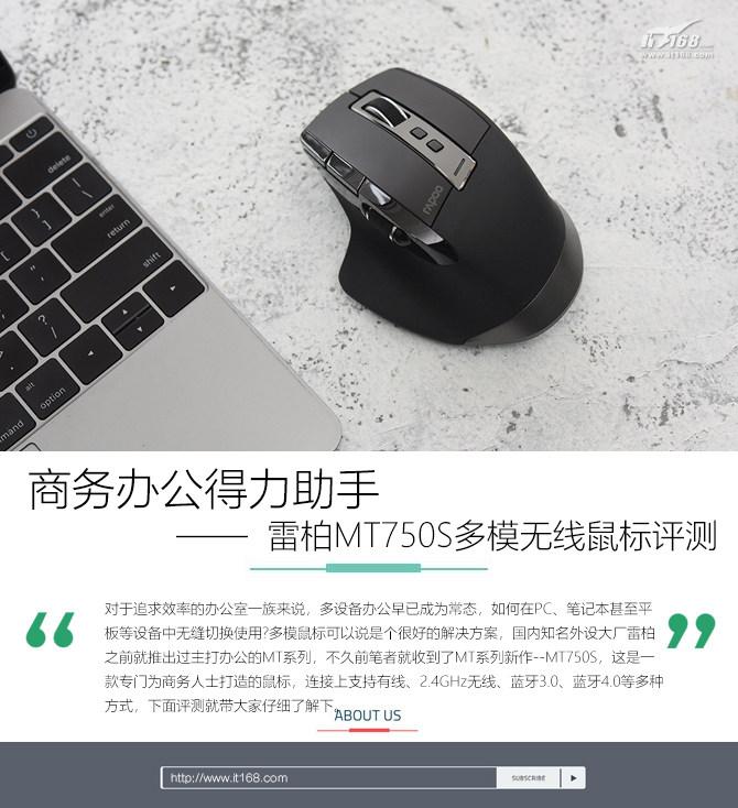 雷柏MT750S多模无线鼠标评测 属于同价位中相当优秀的水平