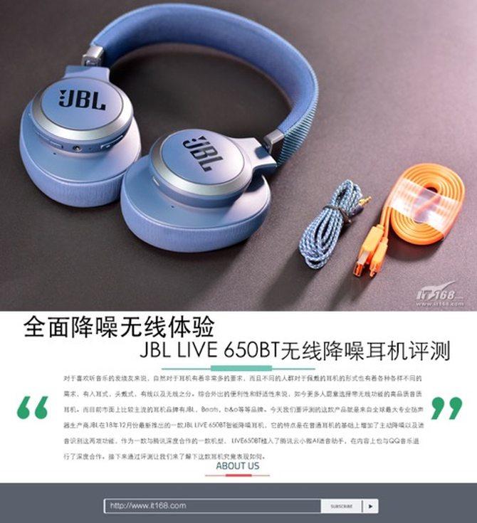 JBLLIVE650BTNC罩耳式蓝牙主动降噪智...