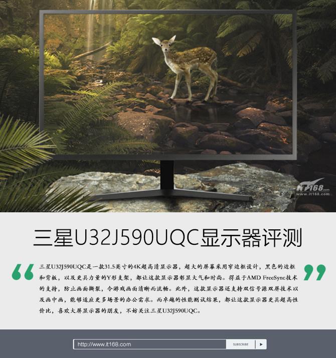 三星UJ59顯示器評測 擁有娛樂與商務的雙屬性