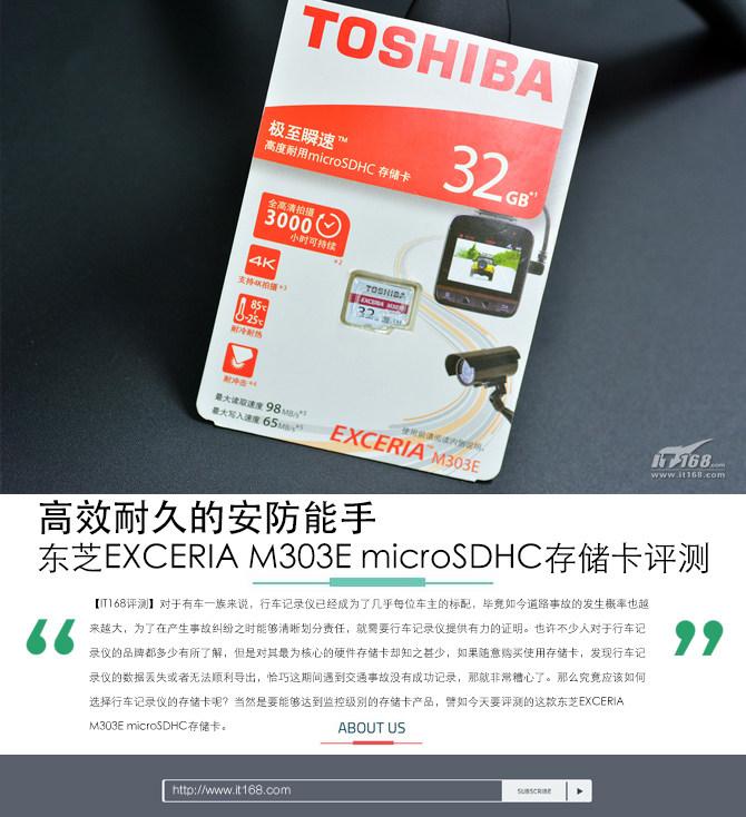 东芝EXCERIAM303EmicroSDHC存储卡评测 耐用程度如何