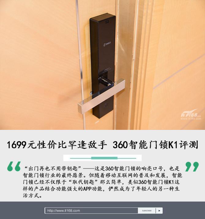 360智能门锁K1评测 1K5-2K价位的不二之...