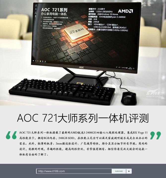 AOC721大师系列电脑一体机评测 卓越而高效