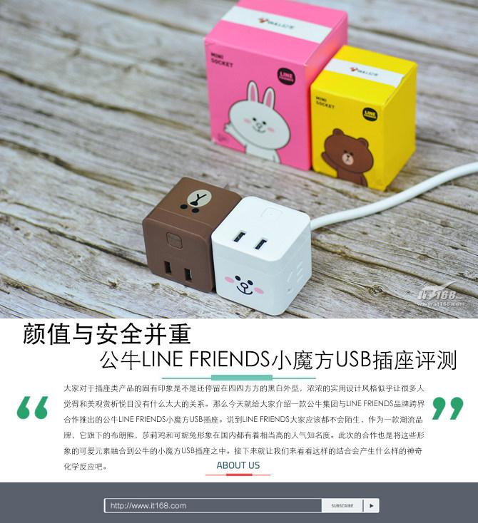 公牛LINEFRIENDS小魔方USB插座评测 对颜值有一定追求的用户来说有着足够的吸引力
