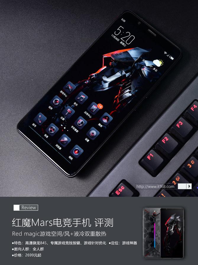 紅魔Mars電競手機評測 一鍵開啟全新游戲空間