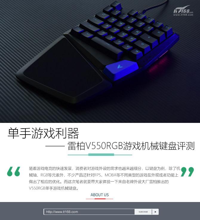 雷柏V550RGB游戏机械键盘评测 单手键盘中为数不多的精品