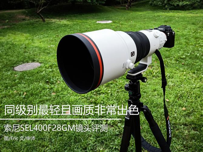 索尼SEL400F28GM评测 堆料之足实属罕见