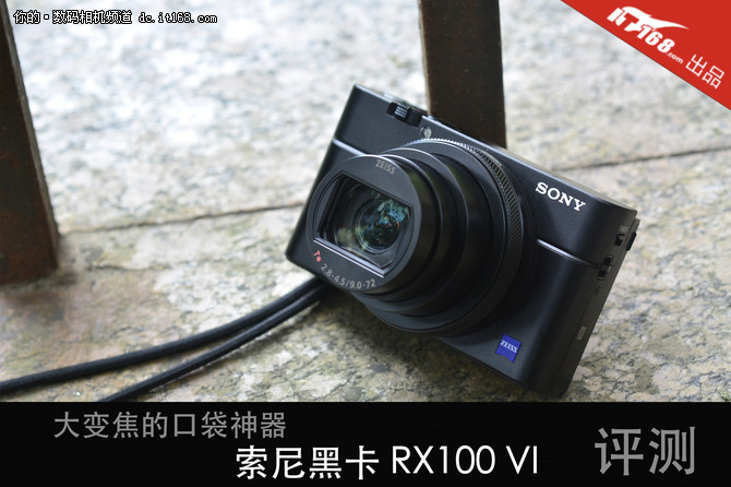 索尼黑卡RX100VI评测 可调节的参数与专业单反没有太大差别
