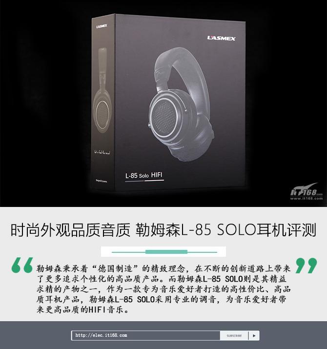 勒姆森L-85SOLO耳机评测 符合其价位和定位