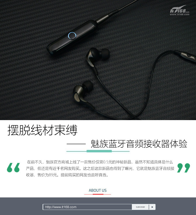 魅族蓝牙音频接收器体验 有线耳机秒变蓝牙耳机