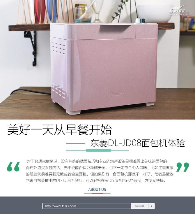 东菱DL-JD08面包机体验 到底怎么样