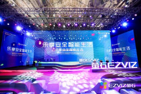 萤石2019新品发布会上 推出了以安全为核心的智能家居IoT生态