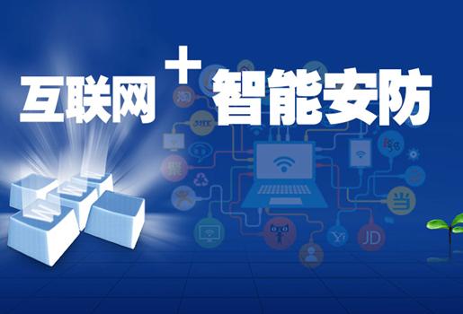 大数据产业面临转型 安防企业主体产业链条将日趋完善
