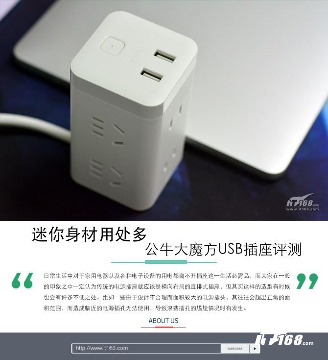 公牛大魔方USB插座评测 如此轻便小巧的魔方造型