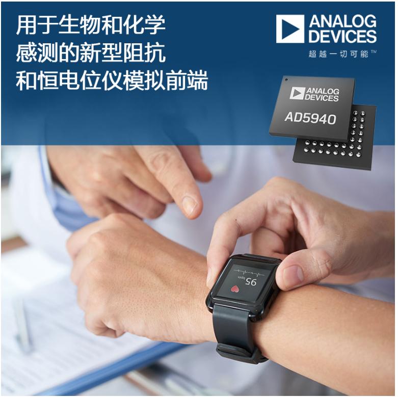 ADI宣布推出用于生物和化学感测的新型阻抗和恒电位仪模拟前端