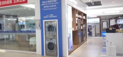 海尔洗衣机智慧成套展区正式重装营业 给用户带来了成套的智慧体验
