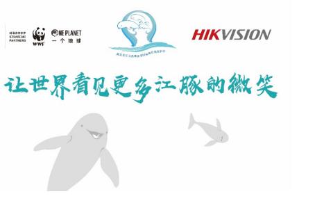 海康威视携手WWF等合作伙伴助力长江江豚保护