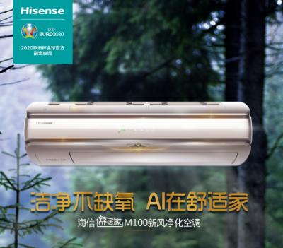 海信推出舒适家新风净化空调 将空调和新风机合二为一