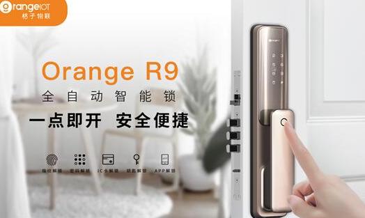 桔子物联推出全自动智能锁OrangeR9 并已在京东商城开始销售
