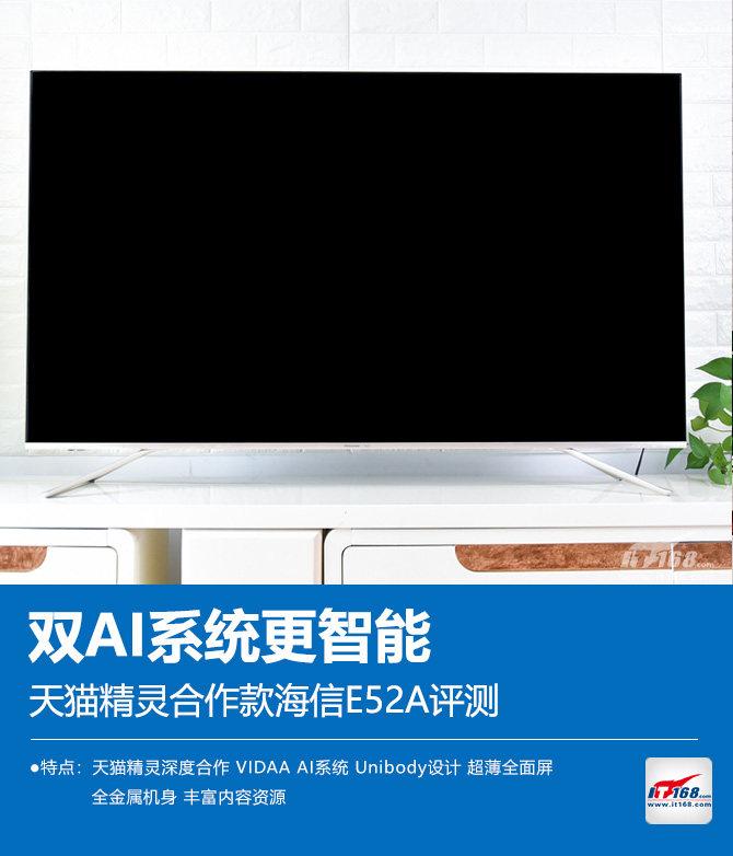 天猫精灵合作款海信E52A电视评测 值不值得买