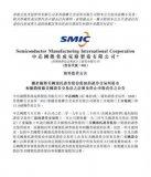 中芯国际发布公告,宣布申请自愿从纽交所退市!