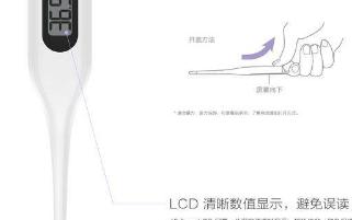 小米推出新品医用电子体温计