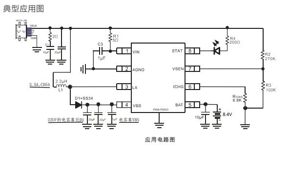 YH4059A输入双节串联锂电池升压充电IC的数据手册免费下载