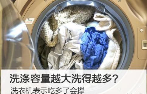 洗涤容量越大洗得越多 其实真相并不是这样
