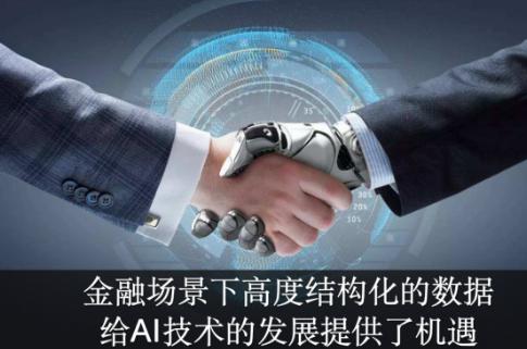 AI融入金融业 金融行业已成为AI场景中发展最为迅速的领域之一