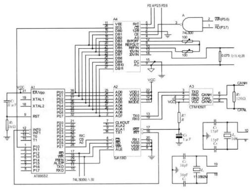 基于CAN总线的驻车电流采集节点的硬件电路设计