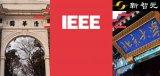"""人类历史上的黑暗时代!IEEE""""学术禁令""""遭国内..."""