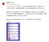 華為nova 5i安兔兔跑分曝光搭載麒麟710處...