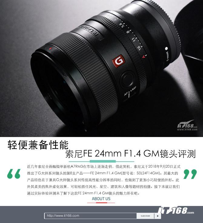 索尼FE24mmF1.4GM镜头评测 一款集轻便和高性能于一身的专业摄影镜头