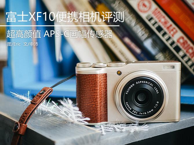 APS-C画幅口袋相机富士XF10评测 无论是细节表现还是控噪能力都可圈可点