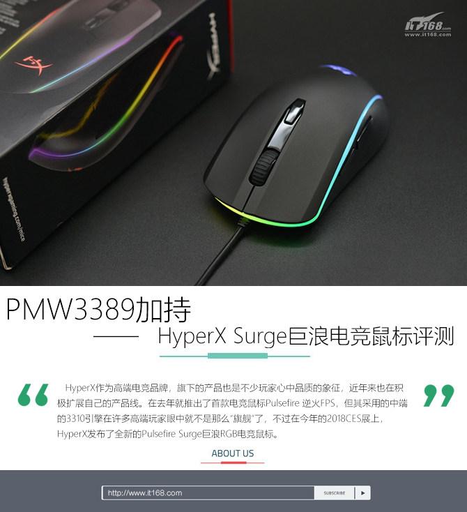 HyperXSurge巨浪电竞鼠标评测 旗舰级游戏鼠标体验