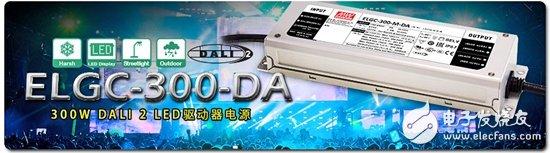 明纬增加ELGC-300-DA版机型LED电源驱动器 可搭配智慧灯控界面使用