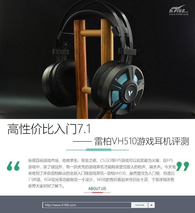 雷柏VH510游戏耳机评测 游戏中可玩性很高