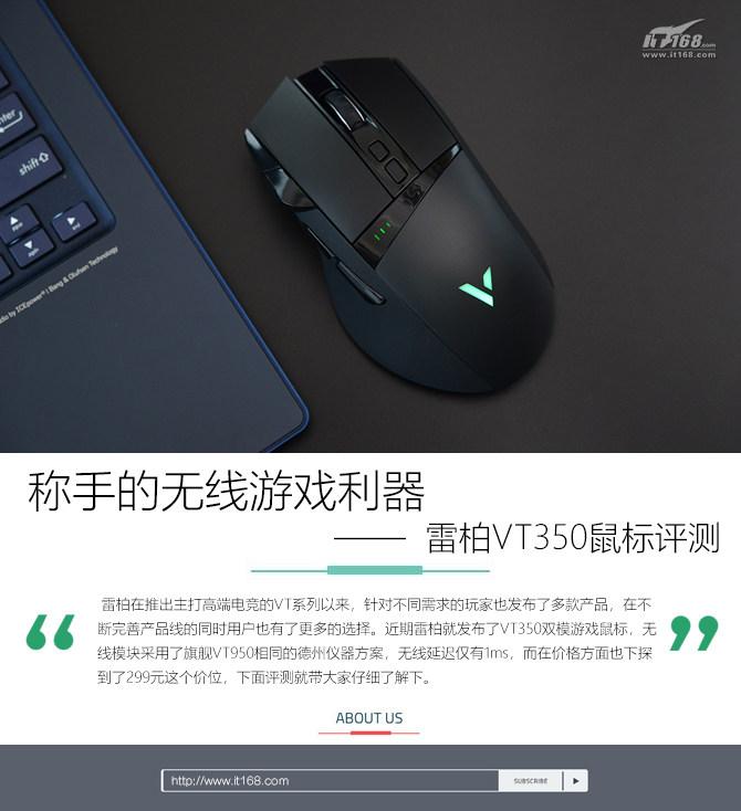 雷柏VT350鼠标评测 299元的售价极具性价比