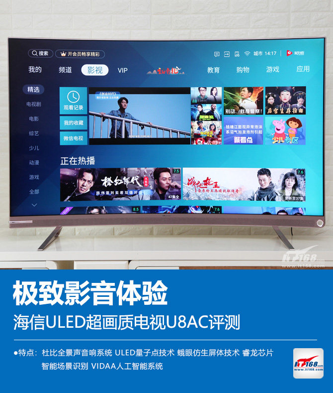 海信ULED超画质电视U8AC评测 更好得满足影音爱好者对极致音画表现的追求