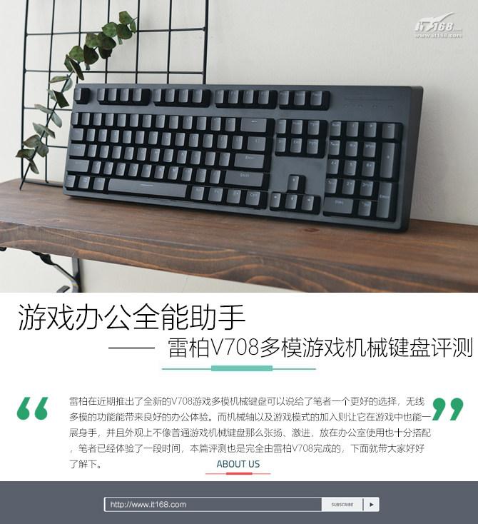 雷柏V708多模游戏机械键盘评测 一款相当全能的键盘