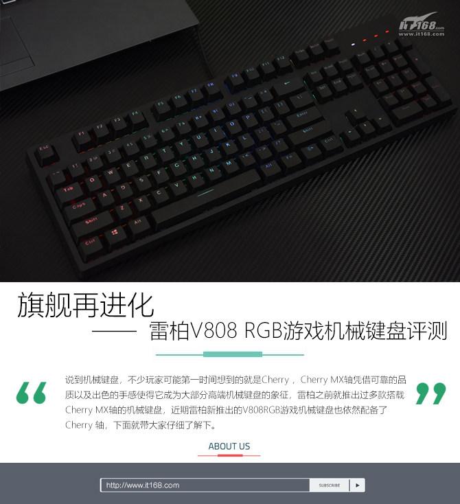 雷柏V808RGB游戏机械键盘评测 在品质和手感上都是顶级水准