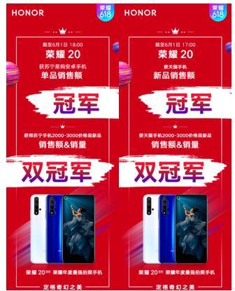 荣耀20正式开售搭载了麒麟980处理器最高拥有8GB内存+256GB存储