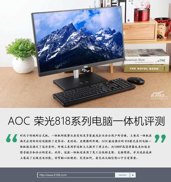 AOC荣光818系列电脑一体机评测 到底怎么样