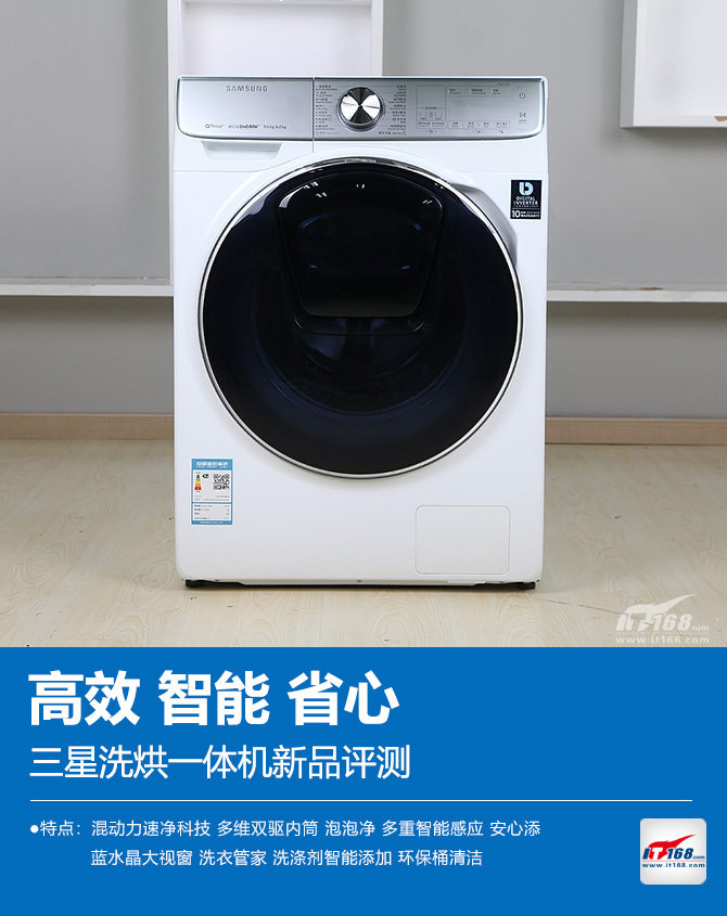 三星洗烘一体机评测 到底怎么样